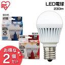 LED電球 E17 25W相当(2個セット) LDA2N-H-E17-2T12P・LDA2L-H-E17-2T12P 昼白色・電球色 アイリスオーヤマ P01J...