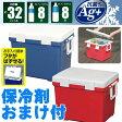 【クーラーボックス 大型】保冷剤 大容量 保冷 収納 釣り ペットボトル アイリスオーヤマ レッド ブルー CL-32