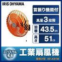 工業用扇風機 KF-431W 壁掛け型 アイリスオーヤマ 工...