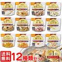 尾西食品のアルファ米12種セット非常食セット 防災セット 5...