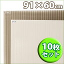 【10枚セット】ポリカプラダンPCD-964 クリア・ブロン...