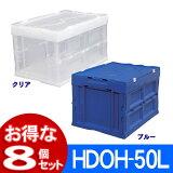 最大2,980以上连4/169:59!【8个一套】硬折叠集装箱盖子一体型HDOH-50L 蓝色·清除集装箱 集装箱箱 塑料 箱 鲲[最大2,980以上4/16 9:59まで!【8個セット】ハード折りたたみコンテナフタ一体型 HDOH-50L ブルー・ク