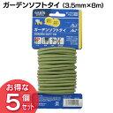 【5個セット】ガーデンソフトタイ(5mm×6m) 5X6GST-03植物を傷つけない!結束、誘引、固定に。 【タカショー】【D】 P19Jul15
