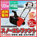 ※雪が降る前にご注文下さい※【1年保証】【送料無料】家庭用電気式除雪機スノーエレファント D-1000除雪機 電動 雪かき機 雪掻き機【D】【FS】