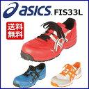【安全靴 スニーカー アシックス 作業靴】アシックス FIS33L asicsウィンジョブ33L ローカット 紐タイプ グリップ性【TC】【TN】【RCP】