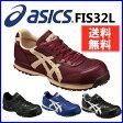 【安全靴 スニーカー アシックス 作業靴】アシックス ウィンジョブ32Lローカット 紐タイプ FIS32L 安全靴 作業 安全 シューズ 【TC】