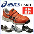 【安全靴 スニーカー アシックス 作業靴】アシックス FIS41L ウィンジョブ41Lローカット asics 保護 シューズ 靴 【TC】