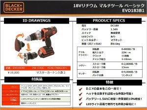 ��BLACK��DECKER��B��D18V�������ޥ���ġ���١����å�EVO183B1-JP��D��[�֥�å����ǥå���/���å�/B&D/�֥�å�����ɥǥå���/�����繩/��ư�ɥ饤�С�/��ư�ɥ��/DIY/��ư����]P19Jul15