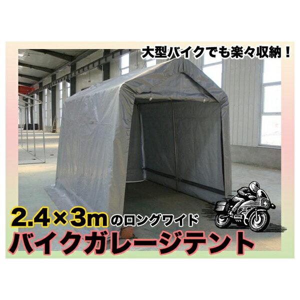 【送料無料】ガレージテント 2.4×3m (C810101)【TD】【車庫 サイクルガレージ メーカー直送品】