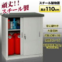 物置 屋外収納 スチール製 物置03 110cm SMS-03送料無料 大型 屋外収納 スチール 収納庫【D】