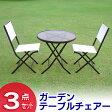 【送料無料】ガーデンテーブルチェアー 3点セット 80953【D】【ガーデニング・ガーデン・庭・ベランダ・ガーデンファニチャー】 P01Jul16