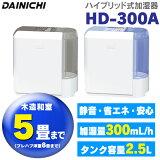 ダイニチ[DAINICHI] ハイブリッド式加湿器 HD-300A 【タンク容量2.5L】 ラベンダー・グレー【TC】【K】【b1011】【after0307】【2sp120307