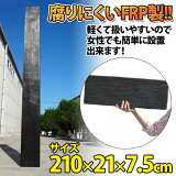 FRP軽量枕木 217【TD】【RCP】