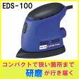 研磨機 EDS-100あす楽対応 送料無料 電動やすり 電動サンダー ミニサンダー 研磨 電動工具 三共コーポレーション【D】【FS】