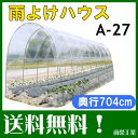 雨よけハウス A-27送料無料 ビニールハウス 菜園ハウス 家庭菜園 南榮工業【D】