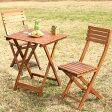 【送料無料】テーブル&チェア2脚の3点セット☆ ガーデンテーブルセット 木製 ガーデンセット #VFS-GT31SM ブラウン セット【D】