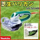 芝生 バリカン マキタ 芝刈り 芝刈り機 MUM1600送料無料 芝刈機 makita 芝刈 【D】 ss12_20