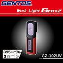 【送料無料】【ライト 照明】ワークライト GANZシリーズ【明かり 作業灯 懐中電灯】ジェントス GZ-102UV【TC】【K】