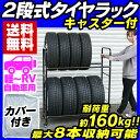 【あす楽対応】タイヤラック 8本 カバー付き 2段式タイヤラ...