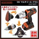【あす楽対応】電動ドライバー B&D 18Vリチウム マルチ...