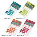 【電卓 かわいい】手帳型電卓【おしゃれ】カシオ SL-300B-BU-N・レイクブルー・フレッシュオレンジ・ルージュピンク・シトラスグリーン【D】【HD】 P01Jul16