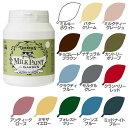 RoomClip商品情報 - ミルクペイントforガーデン 450mLペンキ 塗料 水性 DIY ターナー 全14色【D】