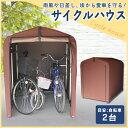 最安値に挑戦中★ サイクルハウス 2台用 ダークブラウン ACI-2.5SBR送料無料 自転車置