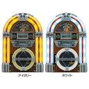 ジュークボックス風CDプレーヤー ミュージックボックス HNB-MX2500-IV・HNB-MX2500-WH送料無料 CDプレイヤー ブルートゥース ラジオ オーディオ 家電 ホノベ電機 アイボリー・ホワイト【D】
