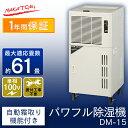ナカトミ 除湿機 DM-15[環境安全用品 冷暖対策用品 空気清浄機 (株)ナカトミ]【D】【TG】