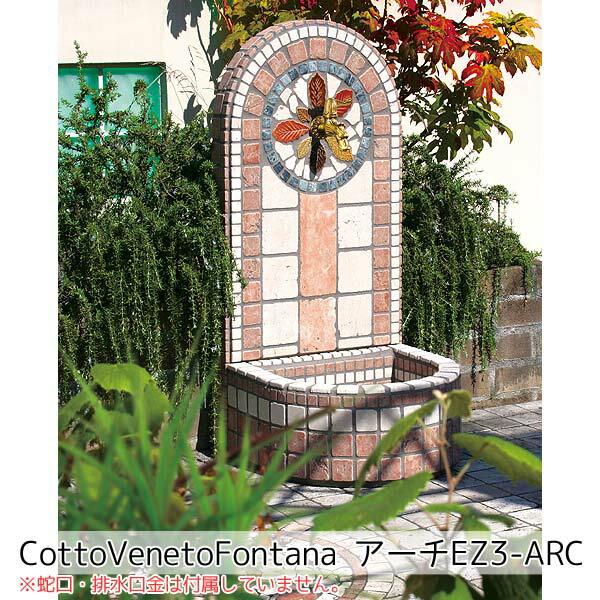 CottoVenetoFontana アーチ RV EZ3-ARC-RV・VA EZ3-ARC-VA【】【TD】【JB】[水栓柱/立水栓/エクステリア/庭/お庭の水周り/] P19Jul15 税込5,000円以上ご購入で送料無料!あつい
