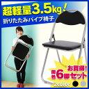【5日限定★最大ポイント+9倍】6脚セット 折りたたみ椅子 パイプ椅子 折りたたみ パイ