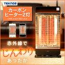 【あす楽対応】TEKNOSカーボンヒーター2灯 CHM-4531ストーブ ヒーター 暖房 暖房器具 ...