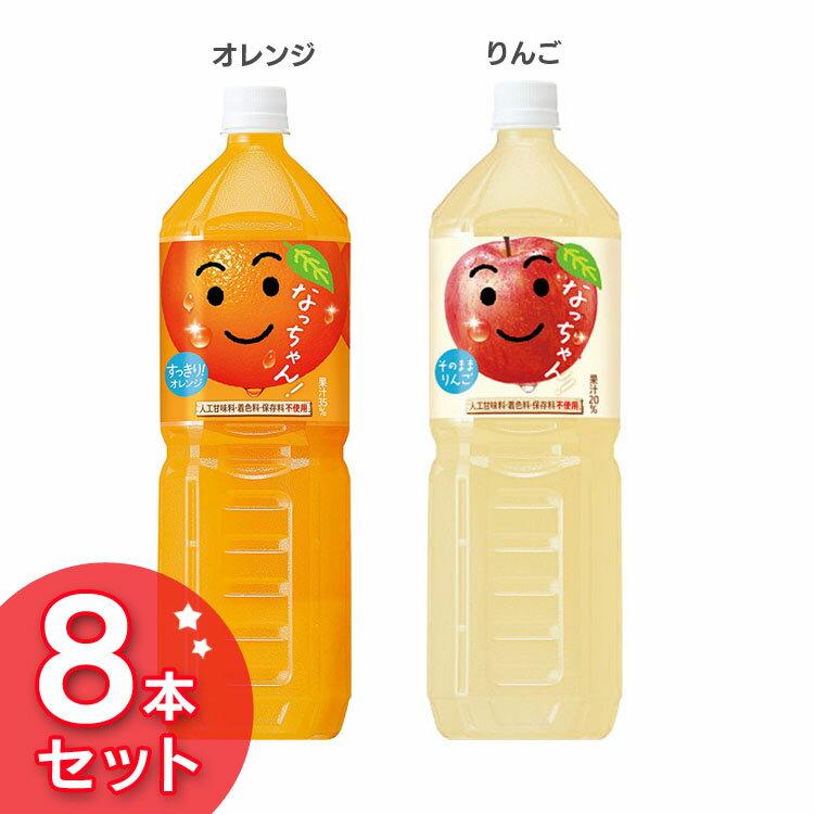 8本なっちゃん15LペットFRTGR・FYLGS飲料ドリンクソフトドリンクまとめ買い飲み物ペットボト