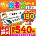 お試しサイズ お名前シール【耐水/防水】180デザインから選...