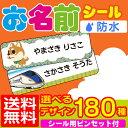 お名前シール【耐水/防水】180デザインから選べる! 最大2...