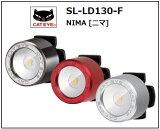 CATEYE キャットアイ SL-LD130-F NIMA (ニマ) フロント用