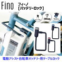 Fino フィーノ バッテリーロック 電動アシスト自転車バッテリー専用ロック 自転車