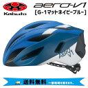 OGK Kabuto ヘルメット AERO-V1 G-1マットネイビーブルー シールド付 送料無料 一部地域は除く