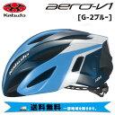 OGK Kabuto ヘルメット AERO-V1 エアロ-V1 G-2ブルー シールド付 自転車 送料無料 一部地域は除く