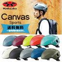 OGK Kabuto ヘルメット CANVAS-SPORTS キャンバス スポーツ M/L 57-59cm 自転車 送料無料 一部地域は除く
