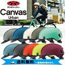 OGK Kabuto ヘルメット CANVAS-URBAN キャンバス アーバン M/L 57-59cm 自転車 送料無料 一部地域は除く