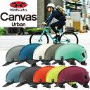OGK Kabuto ヘルメット CANVAS-URBAN キャンバス アーバン M/L 57-59cm 自転車