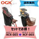 OGK RCF-003 RCR-003 Ver.B ハレーロミニ ハレーロキッズ 子供乗せ用レインカバー 前後セット お得セット 送料無料 一部地域は除きます