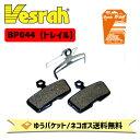 ショッピングVesrah Vesrah ディスクブレーキパッド BP044 トレイル 自転車 ゆうパケット/ネコポス送料無料
