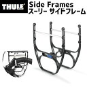 THULE スーリー Side Frames サイドフレーム 前後両用可能キャリアパーツ 自転車
