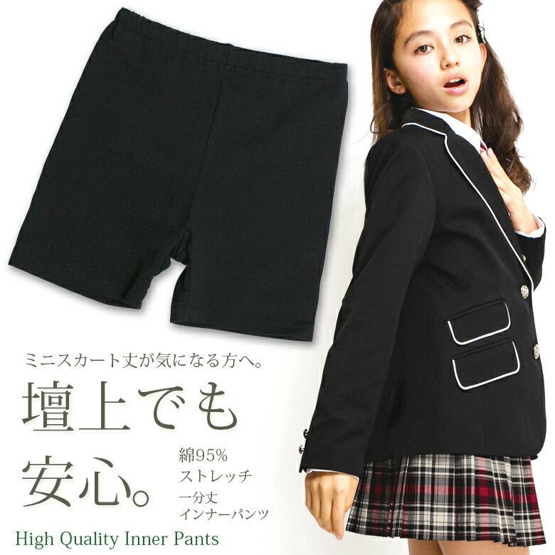 オーバーパンツキッズ女の子メール便可1分丈スパッツパンツキッズ女の子オーバーパンツ下着肌着女児パンツ