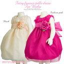ベビードレス 70 80 90 95 結婚式 女の子 ベビー服 フォーマル 出産祝い セレモニー フェアリーフラワーチュールドレス(BABY)