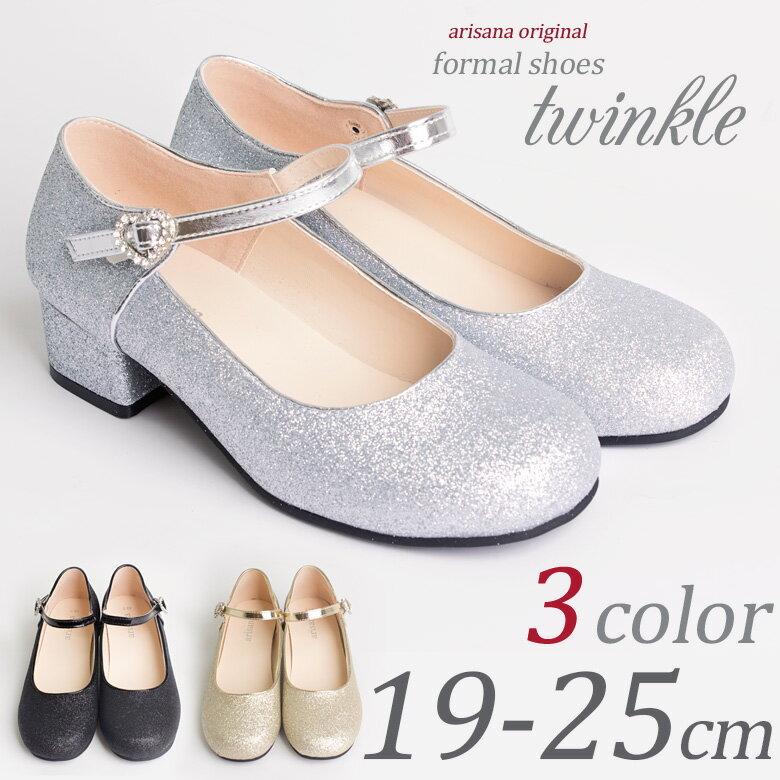 フォーマルシューズ子供靴トォインクル女の子192021222324cmフォーマルシューズ結婚式子供靴