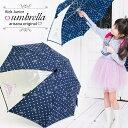 傘 長傘 キッズ 透明窓付き 女の子 はっ水 撥水 キッズ 傘 グラスファイバー かさ カサ 子供 50 55cm M L