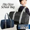 スクールバック ナイロン 無地 大容量 学生 鞄